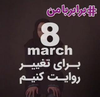 هشت مارس ویدئو