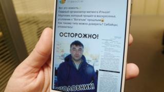 """Обвинения против одного из организаторов """"схода"""" появились во """"Вконтакте"""" на следующий день после записи обращения"""