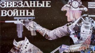 """Советские плакаты к """"Звездным войнам"""" Юрия Боксера и Александра Чанцева"""