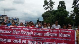महिला हिँसाविरुद्ध प्रदर्शन