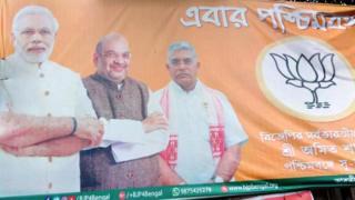 पश्चिम बंगाल में बीजेपी का पोस्टर