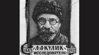 Леонід Кулик