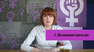 Видеообращение феминисток