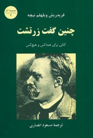 تصویر «فردریش نیچه» (Friedrich Nietzsche)، فیلسوف، منتقد فرهنگی، و شاعر آلمانی (۱۸۴۴-۱۹۰۰)، بر روی جلد کتاب «چنین گفت زرتشت»، با عنوان فرعی «کتابی برای همه کس و هیچکس»، ترجمۀ «مسعود انصاری»
