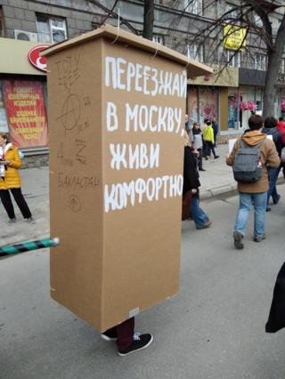 Монстрация, Новосибирск