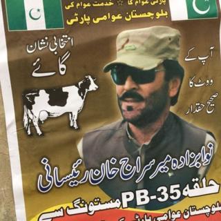 سراج رئیسانی کا انتخابی پوسٹر