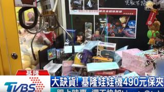 TVBS shows claw machines with face masks inside