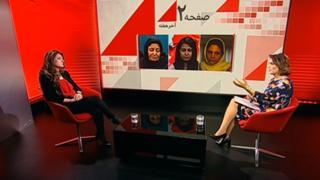 برنامه صفحه دو بیبیسی فارسی