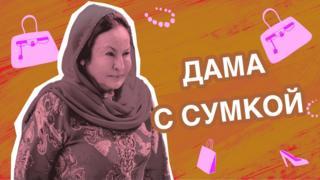 Росма Мансор