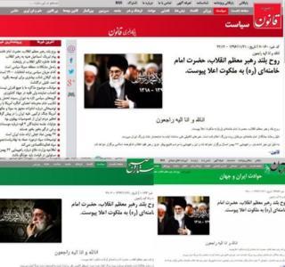 صفحه اول سه روزنامه ایرانی در شب سالگرد پیروزی انقلاب بهمن ۵۷ هک شد