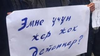 Бишкектеги митингдердин биринде тартылган сүрөт