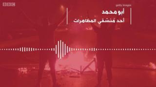 أبو محمد - أحد منسّقي المظاهرات