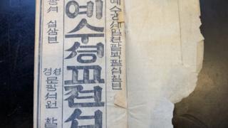 1887년 3월 스코틀랜드 출신 존 로스는 최초의 한글 합본 신약성서인 '예수셩교젼서'를 발행하는데 성공한다. 번역을 도운 의주 출신 이응찬의 영향으로 해당 합본엔 평안도식 사투리가 베어있다