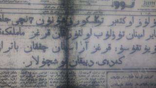 """1924-жылдын 7-ноябрь күнү кыргыздын төл гезити """"Эркин Тоонун"""" алгачкы саны жарыкка чыккан"""