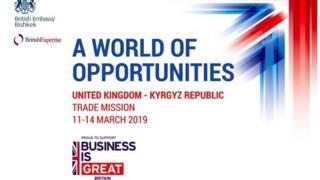 Британдык компаниялардын Бишкектеги бизнес форуму үчүнчү жолу өтүп жатат