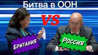Битва в ООН