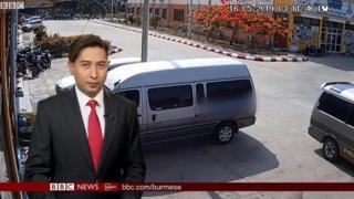 ဘီဘီစီ သီးသန့်ရတဲ့ ဗစ်တိုးရီးယား အမှု စီစီတီဗီ မှတ်တမ်း