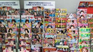 مجلات مواد إباحية