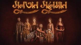 তুর্কী টিভি সিরিয়াল 'সুলতান সুলেমান' বাংলাদেশে তুমুল জনপ্রিয়তা পেয়েছে