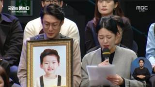 고 김민식 군의 부모님