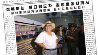 Báo nhà nước Rodong Sinmun đăng ảnh ông Kim mặc áo may ô và bà Ri Sol-ju vợ ông cầm áo khoác cho chồng.