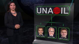 اسناد موناکو (۲)؛ شرکت یونااویل اتهام فساد مالی را رد میکند