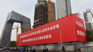 Communist Party banner in Beijing