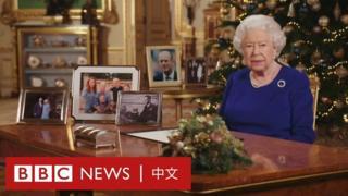 女王發表2019年聖誕文告