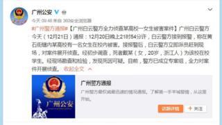廣州公安官方微博截圖