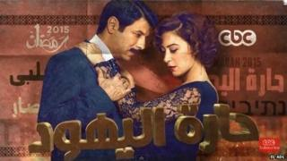 A promotional poster for the Egyptian Jewish Quarter soap opera