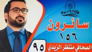 Election poster for Muntader al-Zaidi