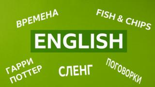 Темы теста Би-би-си по английскому языку