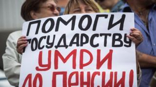 Митинг в Омске против пенсионной реформы