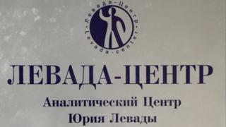 "Вывеска ""Левада-центра"""