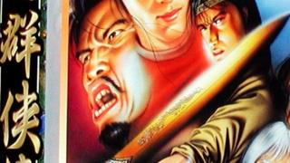 1996年上市的金庸群俠傳,風靡兩岸三地,少說共賣出300萬套。