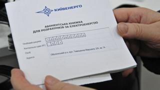 """Соглашение с """"Киевэнерго"""" заключили в 2001 году"""