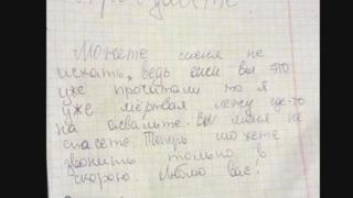 Про зникнення 15-річної дівчинки і залишену нею передсмертну записку правоохоронцям повідомила її мама.