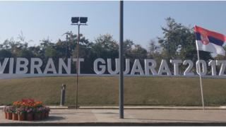 વાઇબ્રન્ટ ગુજરાતનું સાંકેતિક ચિત્ર