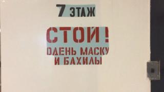 Предупреждение в коридоре больницы