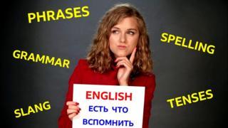 """Девушка с табличкой """"English: есть что вспомнить"""" / Тесты по английскому языку / проект """"Уроки английского"""" на Би-би-си / Как учить и проверять английский"""