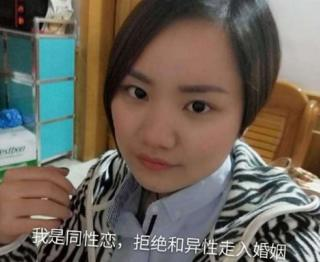 Picture of participant of campaign by China LGBT community declaring they will not marry straight people