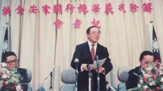 邵玉銘主持台灣解嚴記者會