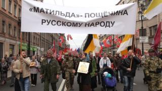 """демонстрацию. протеста против фильма """"Матильда"""""""