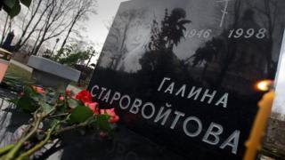 Могила Галины Старовойтовой