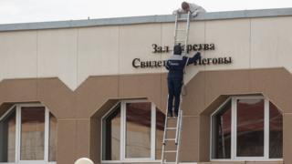 Со здания свидетелей Иеговы в Сургуте снимают вывеску в связи с запретом организации