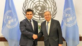 Глава МИД Украины Павел Климкин и генсек ООН Антониу Гутерреш