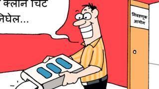 आजचं कार्टून : निवडणूक आयोगाची मोदींना 'क्लीन चीट'