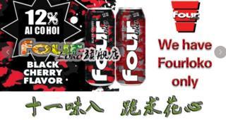Kinywaji cha Four Loco chazua mjadala mkali nchini China