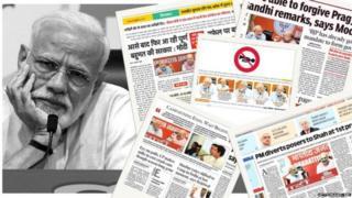 Narendra modi and newspaper