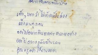 A note written in Thai